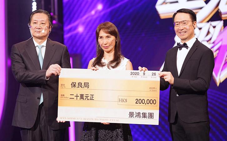 """关景鸿博士,太平绅士 金钻赞助20万港元支持""""星光熠熠耀保良"""""""