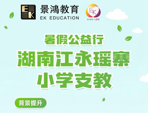 景鸿教育暑假公益行·湖南江永瑶寨小学支教