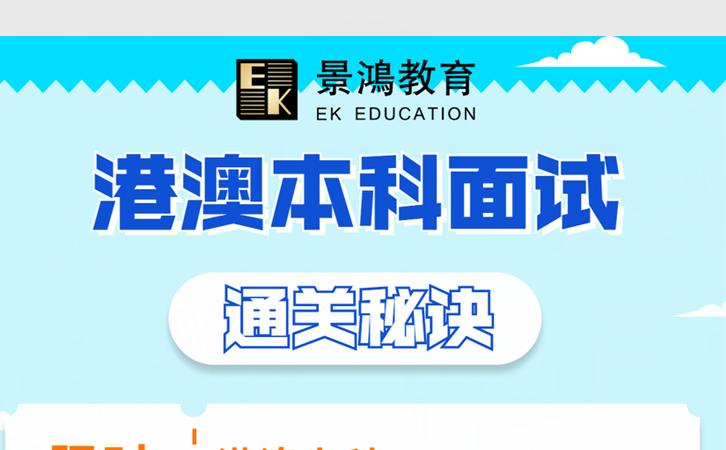 广东高考6月25日放榜!免费领取港澳本科面试题库!