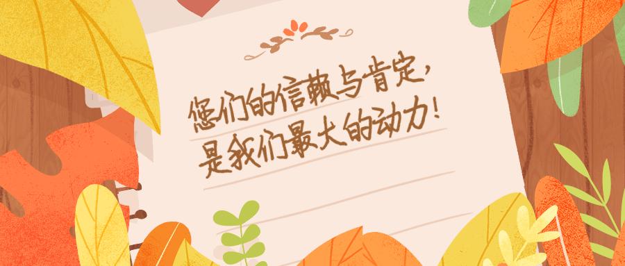 景鸿32周年庆 | 留学路上温暖相伴,您的信赖是最大的动力!