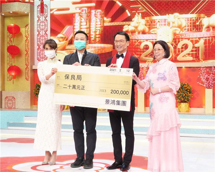 关景鸿博士,太平绅士金钻赞助20万港元全力支持「金牛吉祥耀保良」