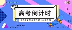 2021高考生免费特惠!!!